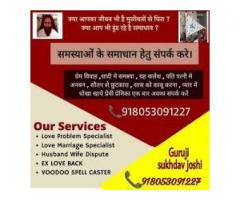 INTERCAST LOVE MARRIAGE SPECIALIST +918053091227