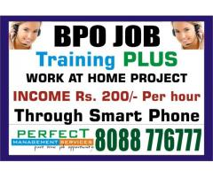 Work at Home BPO jobs | Training | make Income Daily Rs. 600 from Mobile | 1938